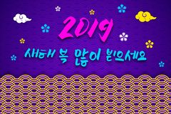 2019 Happy New Year asian traditional wish in Koreans hieroglyphs with Oriental asians korean japanese chinese style. Pattern decoration elements.Web page royalty free illustration