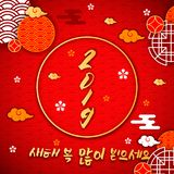 2019 Happy New Year asian traditional wish in Koreans hieroglyphs with Oriental asians korean japanese chinese style. Pattern decoration elements.Web page stock illustration