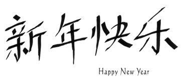 Happy New Year in Chinese Royalty Free Stock Photo