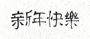 Happy New Year Chinese calligraphy. Black symbols royalty free illustration