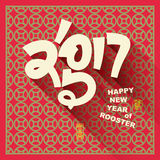 Happy new year 2017 and Chinese characters rooster Text Design,. Seal and Chinese meaning is: Year of the rooster., Happy New Year Royalty Free Stock Photo