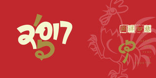 Happy new year 2017 and Chinese characters rooster Text Design,. Seal and Chinese meaning is: Year of the rooster., Happy New Year Stock Photography