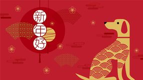 Happy New Year, 2018, Chinese new year greetings, Year of the Do. G, fortune,  Translation: Happy new year Stock Photography