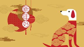 Happy New Year, 2018, Chinese new year greetings, Year of the Do. G, fortune,  Translation: Happy new year Stock Images