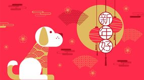 Happy New Year, 2018, Chinese new year greetings. Happy New Year, 2018, Chinese new year greetings, Year of the Dog, fortune,  Translation: Happy new year Royalty Free Stock Image