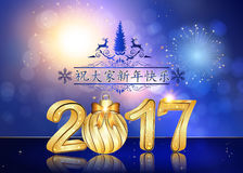 Happy New Year 2017 Chinese language. Background / greeting card with Brightly Colorful Fireworks and colorful lights, on twilight background. Contains 3D 2017 Stock Photo