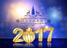 Happy New Year 2017 Chinese language Stock Photo