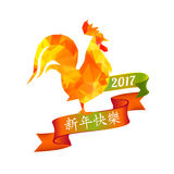`Happy new year` in Chinese language. Rooster - symbol of 2017 Stock Photo