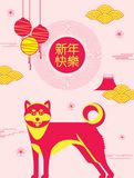 Happy new year, 2018, Chinese new year greetings. Happy new year, 2018, Chinese new year greetings, Year of the dog , fortune,  Translation: Happy new year/ Royalty Free Stock Photos