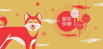 Happy new year, 2018, Chinese new year greetings. Happy new year, 2018, Chinese new year greetings, Year of the dog , fortune,  Translation: Happy new year Royalty Free Stock Photography