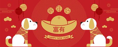 Happy new year, 2018, Chinese new year greetings. Happy new year, 2018, Chinese new year greetings, Year of the dog , fortune,  Translation: Happy new year/ Stock Photography