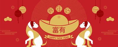 Happy new year, 2018, Chinese new year greetings, Year of the do. G , fortune,  Translation: Happy new year/ rich Stock Photography