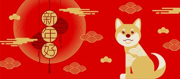 Happy new year, 2018, Chinese new year greetings, Year of the Do. G , fortune Royalty Free Stock Image