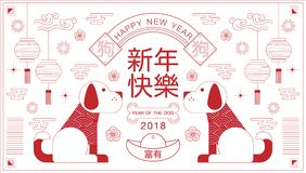 Happy new year, 2018, Chinese new year greetings, Year of the dog , fortune,. Calendar Translation: Happy new year/ rich Royalty Free Stock Images