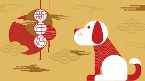 Happy New Year, 2018, Chinese new year greetings. Happy New Year, 2018, Chinese new year greetings, Year of the Dog, fortune,  Translation: Happy new year Stock Images