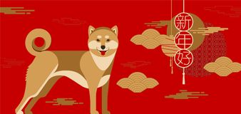 Happy new year, 2018, Chinese new year greetings, Year of the do. G , fortune,  Translation: Happy new year/ rich Stock Image