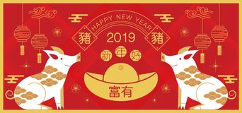 Happy new year, 2019, Chinese new year greetings, Year of the pi stock illustration