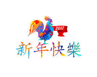 `Happy new year` in Chinese.  Rooster - symbol of 2017. Inscription `Happy new year` in Chinese language.  Rooster - symbol of 2017. Splash paint Stock Photos