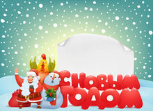Happy new year composition with santa claus snowman and rooster Vector illustration Royalty Free Stock Image