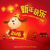 Happy New Year! The year of the dog. Chinese New Year 2018. Stock Photo