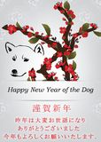 Happy new Year of the Dog! Japanese greeting card. Japanese New Year greeting card. Text translation: Congratulations on the New Year; Thank you for your great Stock Images