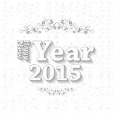 Happy new year 2014. Easy editable stock illustration