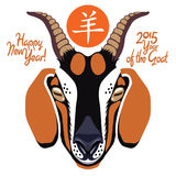 Happy New 2015 Year of the Goat!. Vector Design for Chinese New 2015 Year of the Goat Stock Image