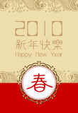 Happy new year greeting card. Happy new year background with Chinese character for Spring Stock Image