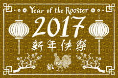 2017 Happy New Year greeting card. Celebration yellow background with Rooster and place for your text. 2017 Chinese New Year of th. E Rooster. Vector Stock Image