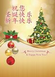 Happy New Year greeting card for the Chinese speaking communities. Happy New Year written in English and Chinese - printable corporate greeting card for winter Stock Image