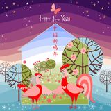 Happy New Year greeting card. Cute red cock and hen. Symbol of 2017 on the border of winter and spring. Vector illustration. Cozy house. Chinese New Year of Royalty Free Stock Photography