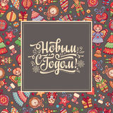 Happy New year greeting card. Russian holiday. A congratulatory inscription in Cyrillic. English translation - the Happy New Year royalty free illustration
