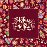 Happy New year greeting card. Russian holiday. A congratulatory inscription in Cyrillic. English translation - the Happy New Year vector illustration