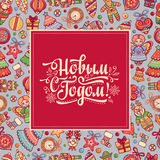 Happy New year greeting card. Russian holiday. A congratulatory inscription in Cyrillic. English translation - the Happy New Year stock illustration