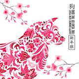2018 Happy New Year greeting card. Year of the dog. Chinese New Year with hand drawn doodles. Vector illustration. Chinese Translation: Happy New Year, dog Stock Image
