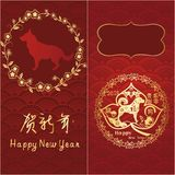 Happy Chinese dog year greeting card. Happy new year, happy Chinese dog year 2018 Stock Photo