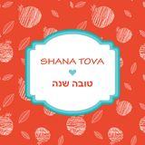 Happy New Year (Hebrew) Rosh Hashana greeting card with pommegranate Stock Photo