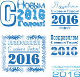 Happy New Year inscription in Russian text. Set blue text blocks vector illustration