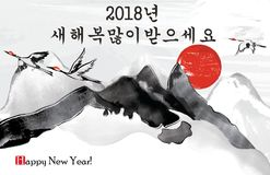 Happy Korean New Year 2018 - greeting card. Happy New Year 2018 - Korean greeting card for the end of the year Happy New Year - text in Korean language . Korean vector illustration
