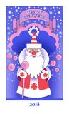 Happy New Year and Merry Christmas greeting card for 2018 with Santa Claus. Happy New Year and Merry Christmas, Holiday Card stock illustration
