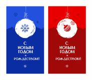 Happy New year and merry Christmas, snowflake, blue, red. Postcard Russian language. Stock Photo