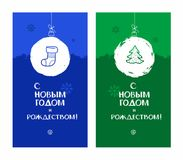 Happy New year and merry Christmas, tree, blue, green. Postcard Russian language. Stock Photos