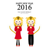 Happy new year 2016 of monkey but i'm tiger Stock Image
