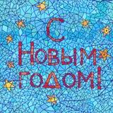 Happy New Year: mosaic greeting card design(russian language). Happy New Year: abstract mosaic greeting card design with russian language text Vector Illustration