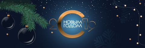2019 Happy New Year Party Background Russian transcription Happy New Year. Vector illustration stock illustration