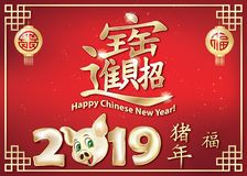 Happy Chinese New Year of the Boar 2019 - traditional red greeting card. Happy New Year of the Pig - greeting card with text in Chinese and English. Ideograms stock photography