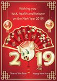 Happy Chinese New Year of the Boar 2019 - red greeting card with golden text. Happy New Year of the Pig - greeting card with text in Chinese and English royalty free illustration
