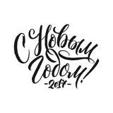 Happy New Year Russian Calligraphy Lettering. Happy Holiday Greeting Card Inscription Royalty Free Stock Image