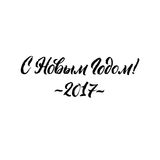 Happy New Year Russian Calligraphy Lettering. Happy New Year 2017 Russian Calligraphy Lettering. Happy Holiday Greeting Card Inscription Royalty Free Stock Photo