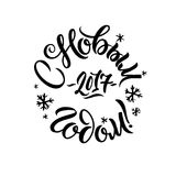 Happy New Year Russian Calligraphy Lettering. Stock Photos